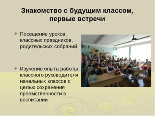Знакомство с будущим классом, первые встречи Посещение уроков, классных празд
