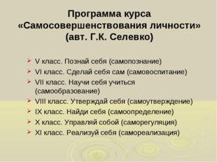Программа курса «Самосовершенствования личности» (авт. Г.К. Селевко) V класс.