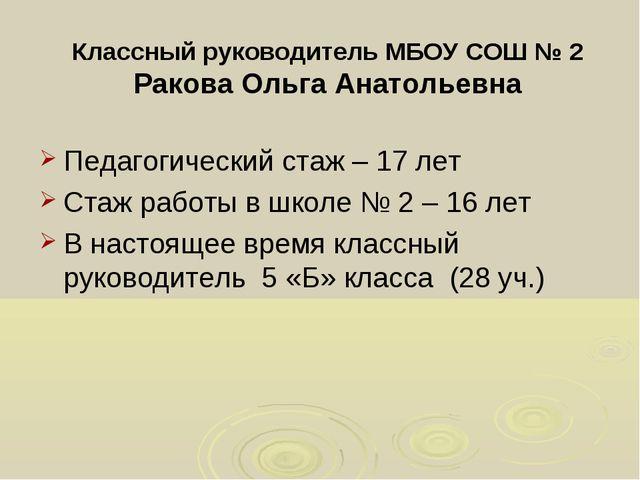 Классный руководитель МБОУ СОШ № 2 Ракова Ольга Анатольевна Педагогический ст...