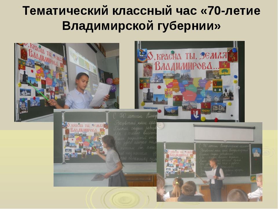 Тематический классный час «70-летие Владимирской губернии»