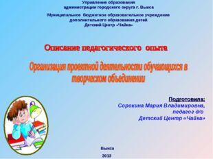 Управление образования администрации городского округа г. Выкса Муниципально