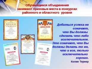 Обучающиеся объединения занимают призовые места в конкурсах районного и облас