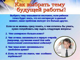 Выбрать тему оказывается несложно, если ребенок точно будет знать, что его ин