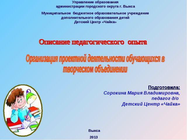 Управление образования администрации городского округа г. Выкса Муниципально...