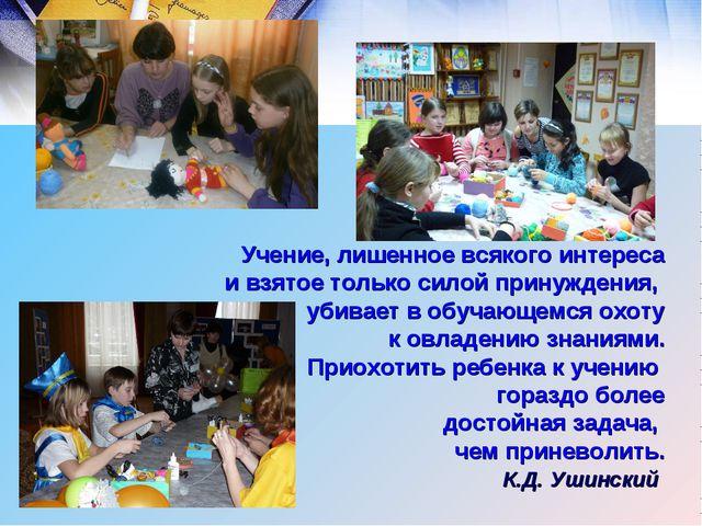 Учение, лишенное всякого интереса и взятое только силой принуждения, убивает...