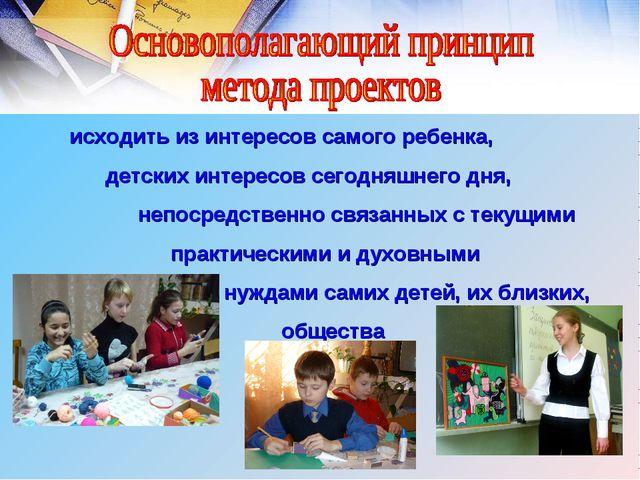 исходить из интересов самого ребенка, детских интересов сегодняшнего дня, неп...