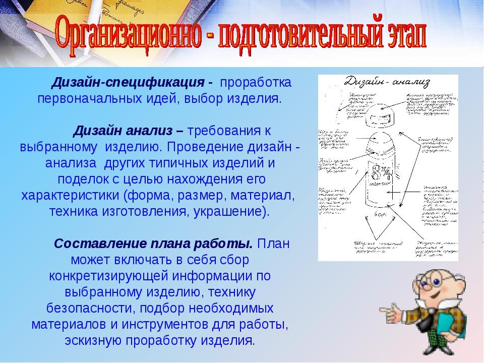 Дизайн-спецификация - проработка первоначальных идей, выбор изделия. Дизайн...