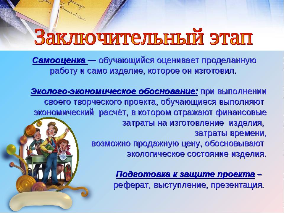 Самооценка — обучающийся оценивает проделанную работу и само изделие, которо...
