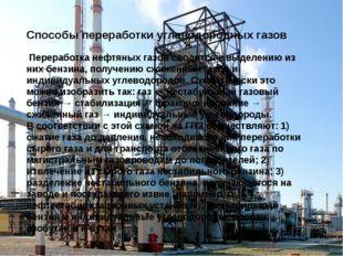 Способы переработки углеводородных газов Переработка нефтяных газов сводитс