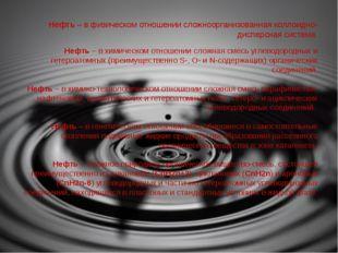 Нефть– в физическом отношении сложноорганизованная коллоидно-дисперсная сис