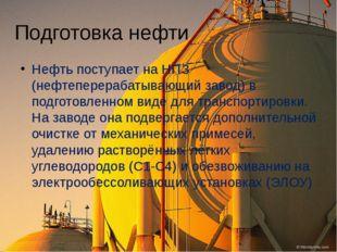 Подготовка нефти Нефть поступает на НПЗ (нефтеперерабатывающий завод) в подго