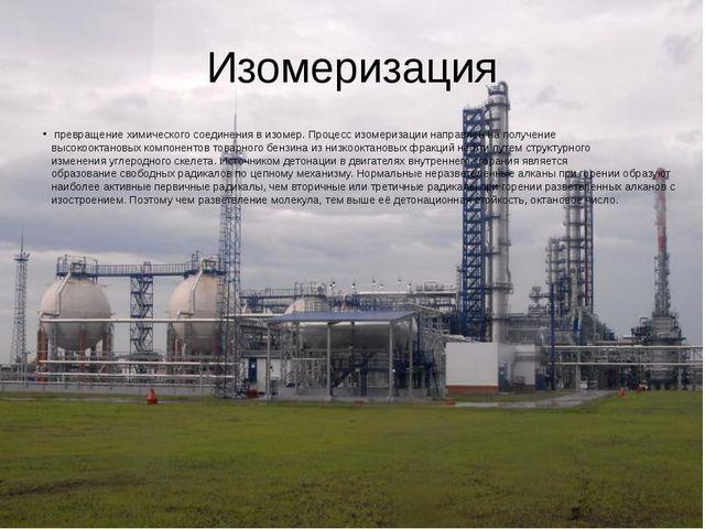 Изомеризация превращение химического соединения визомер. Процесс изомеризац...