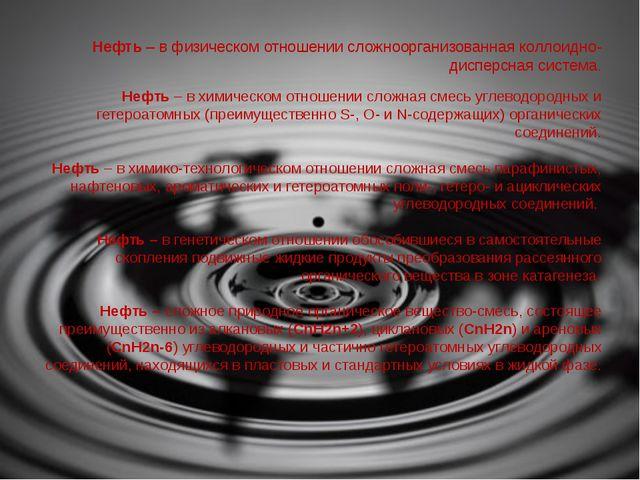 Нефть– в физическом отношении сложноорганизованная коллоидно-дисперсная сис...