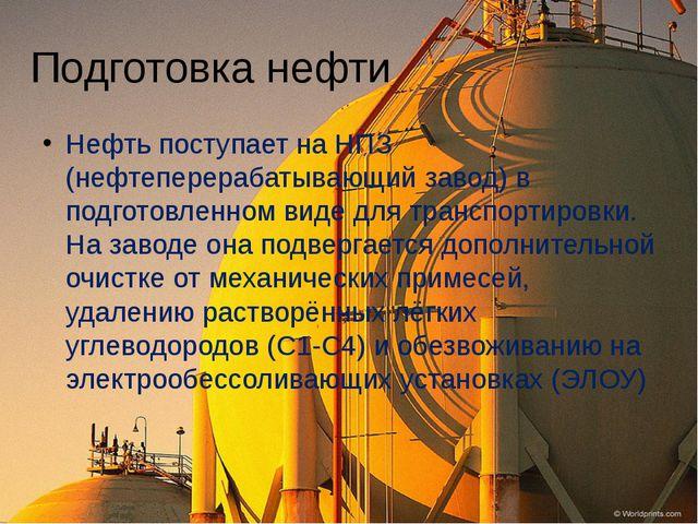 Подготовка нефти Нефть поступает на НПЗ (нефтеперерабатывающий завод) в подго...