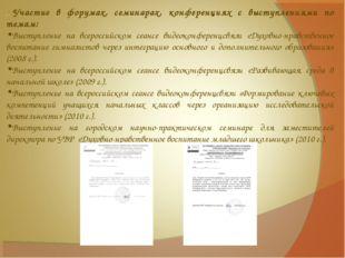 . Участие в форумах, семинарах, конференциях с выступлениями по темам: Выступ