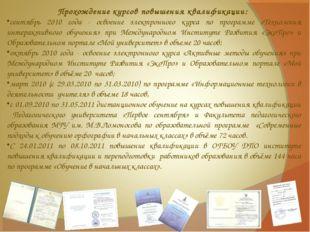 Прохождение курсов повышения квалификации: сентябрь 2010 года - освоение элек