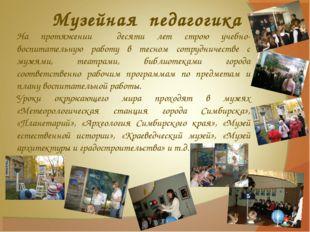Музейная педагогика На протяжении десяти лет строю учебно-воспитательную рабо