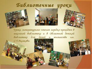 Уроки литературного чтения нередко проходят в школьной библиотеке и в Областн