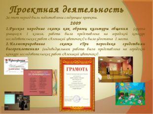 Проектная деятельность За этот период были подготовлены следующие проекты. 20
