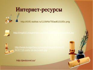 Интернет-ресурсы http://i005.radikal.ru/1109/fb/755ad610193c.png http://www.s