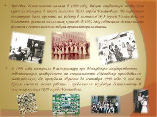 Трудовую деятельность начала в 1990 году, будучи студенткой четвертого курса