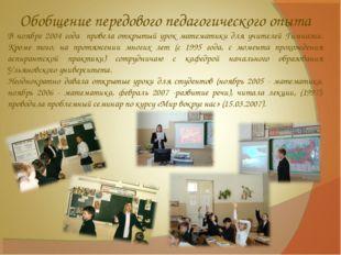 Обобщение передового педагогического опыта В ноябре 2004 года провела открыты