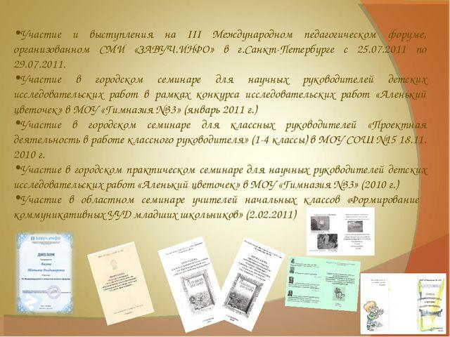 Участие и выступления на III Международном педагогическом форуме, организован...