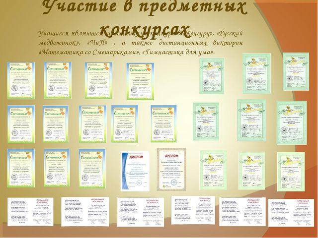 Учащиеся являются участниками конкурсов «Кенгуру», «Русский медвежонок», «ЧиП...