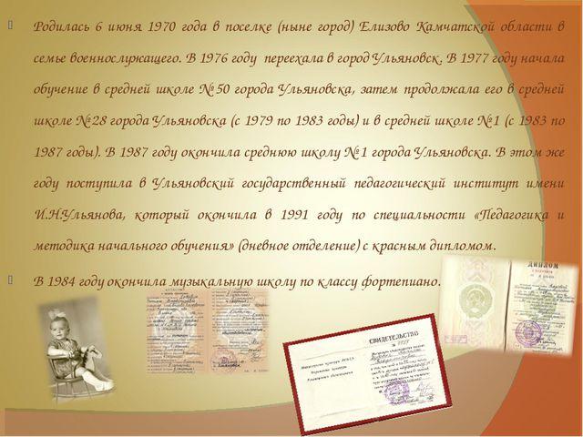 Родилась 6 июня 1970 года в поселке (ныне город) Елизово Камчатской области в...