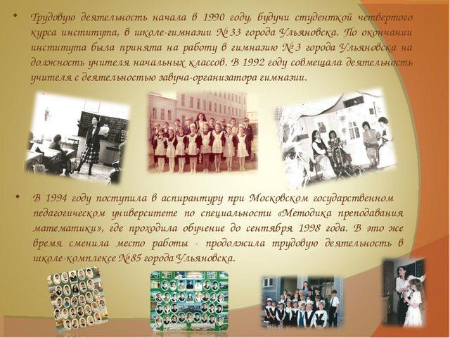 Трудовую деятельность начала в 1990 году, будучи студенткой четвертого курса...
