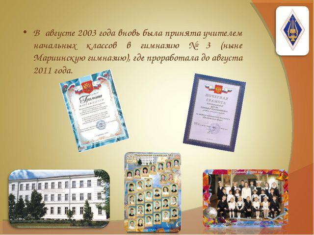 В августе 2003 года вновь была принята учителем начальных классов в гимназию...