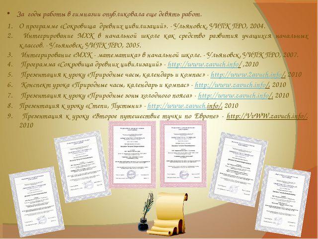 О программе «Сокровища древних цивилизаций». - Ульяновск, УИПК ПРО, 2004. Инт...