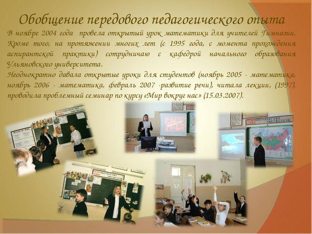 Обобщение передового педагогического опыта В ноябре 2004 года провела открыты...