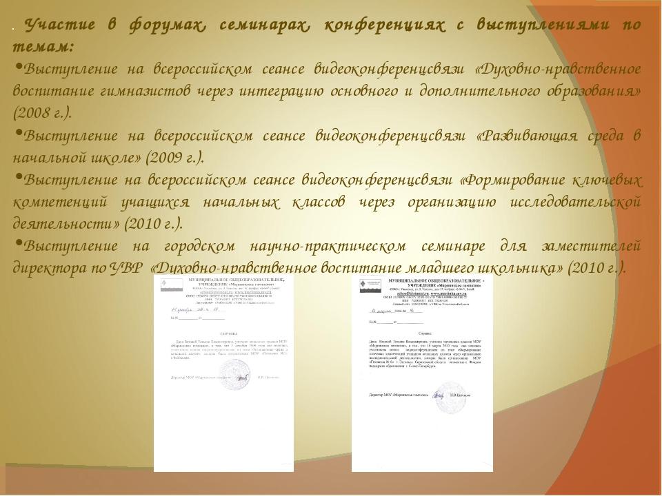 . Участие в форумах, семинарах, конференциях с выступлениями по темам: Выступ...