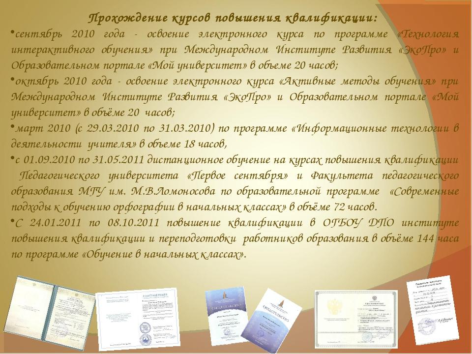 Прохождение курсов повышения квалификации: сентябрь 2010 года - освоение элек...