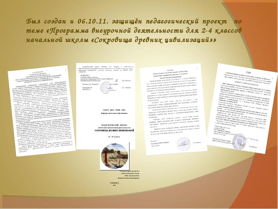 Был создан и 06.10.11. защищён педагогический проект по теме «Программа внеур...