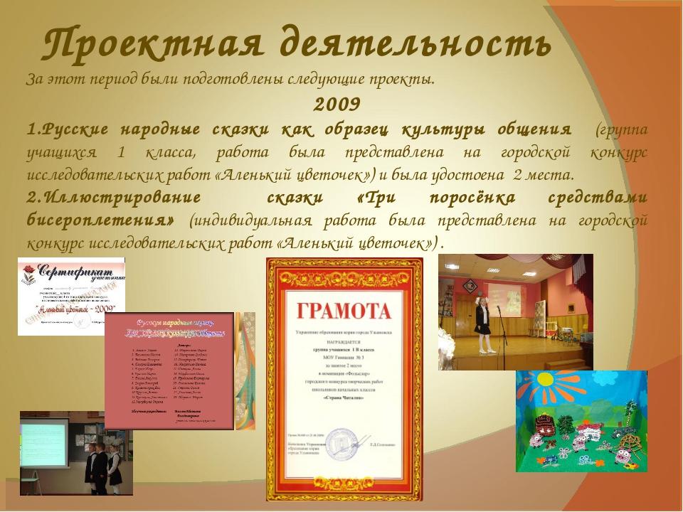 Проектная деятельность За этот период были подготовлены следующие проекты. 20...