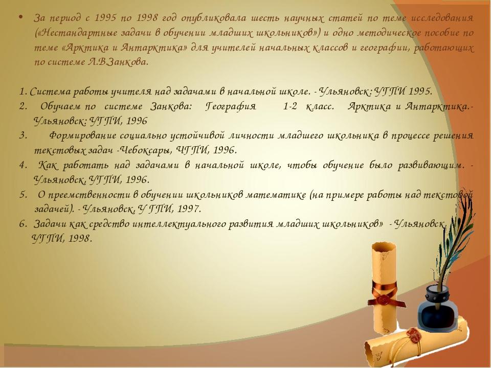 За период с 1995 по 1998 год опубликовала шесть научных статей по теме исслед...