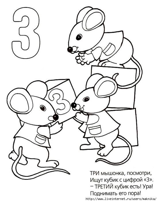 Раскраски для детей числа до 10 стишки-Наши Дети