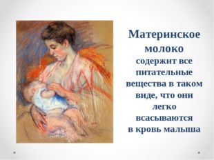 Материнское молоко содержит все питательные вещества в таком виде, что они ле