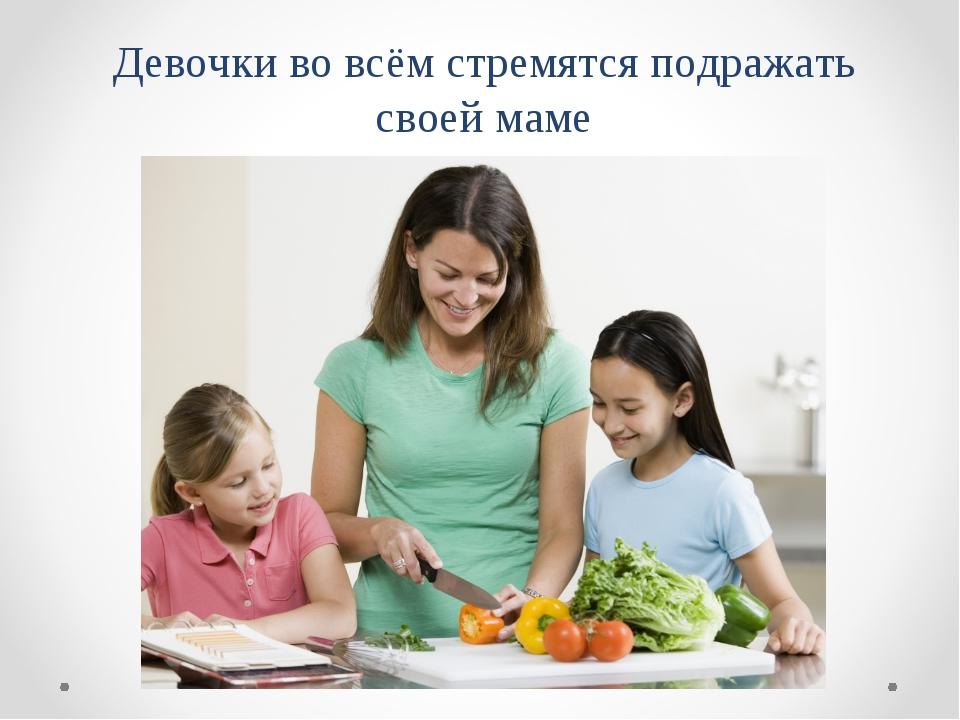 Девочки во всём стремятся подражать своей маме