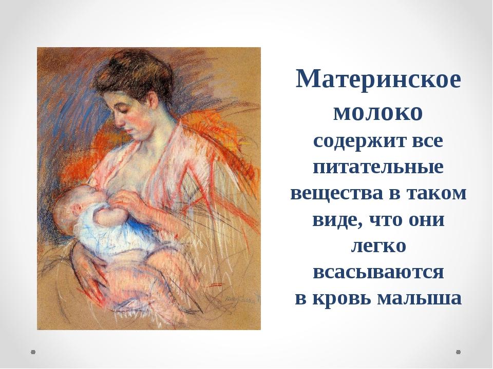 Материнское молоко содержит все питательные вещества в таком виде, что они ле...