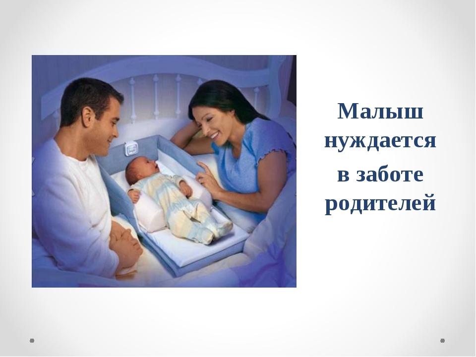 Малыш нуждается в заботе родителей