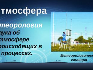 Атмосфера Метеорология наука об атмосфере и происходящих в ней процессах. Мет