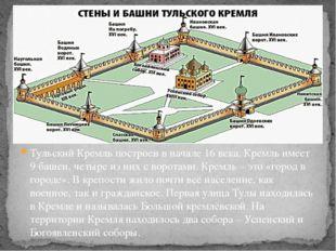 Тульский Кремль построен в начале 16 века. Кремль имеет 9 башен, четыре из ни