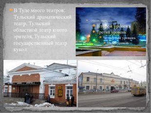 В Туле много театров: Тульский драматический театр, Тульский областной театр