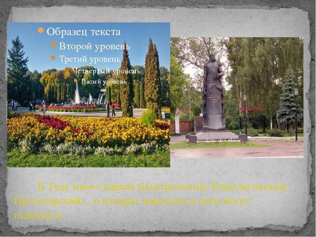 В Туле много парков (Центральный, Комсомольский, Пролетарский) , в которых в...