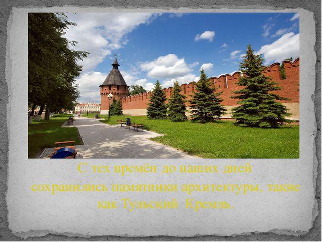 С тех времён до наших дней сохранились памятники архитектуры, такие как Туль...