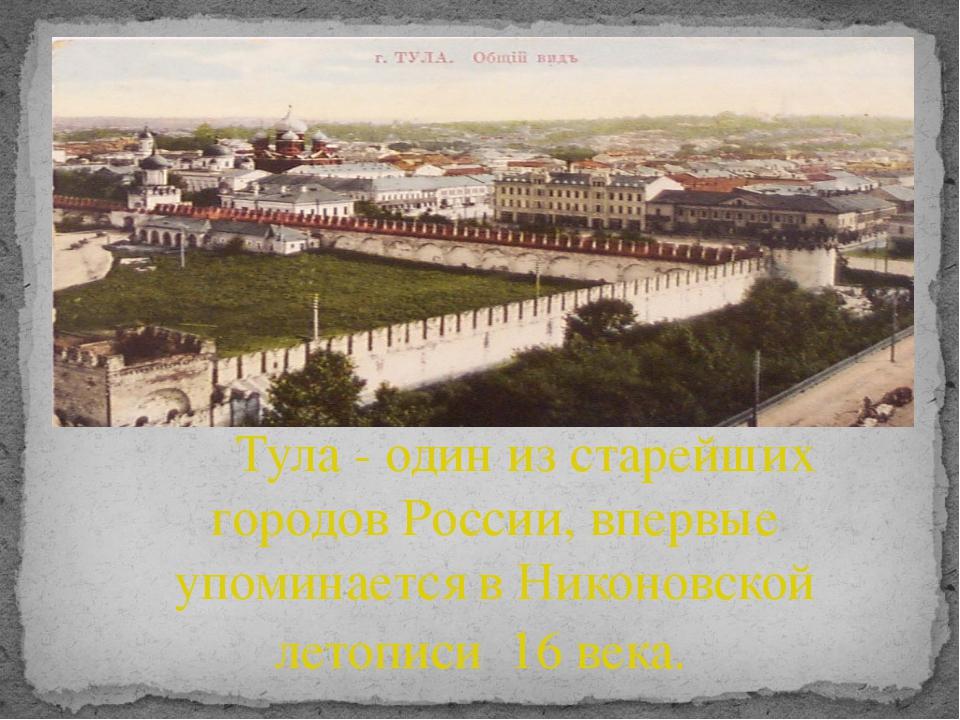 Тула - один из старейших городов России, впервые упоминается в Никоновской л...