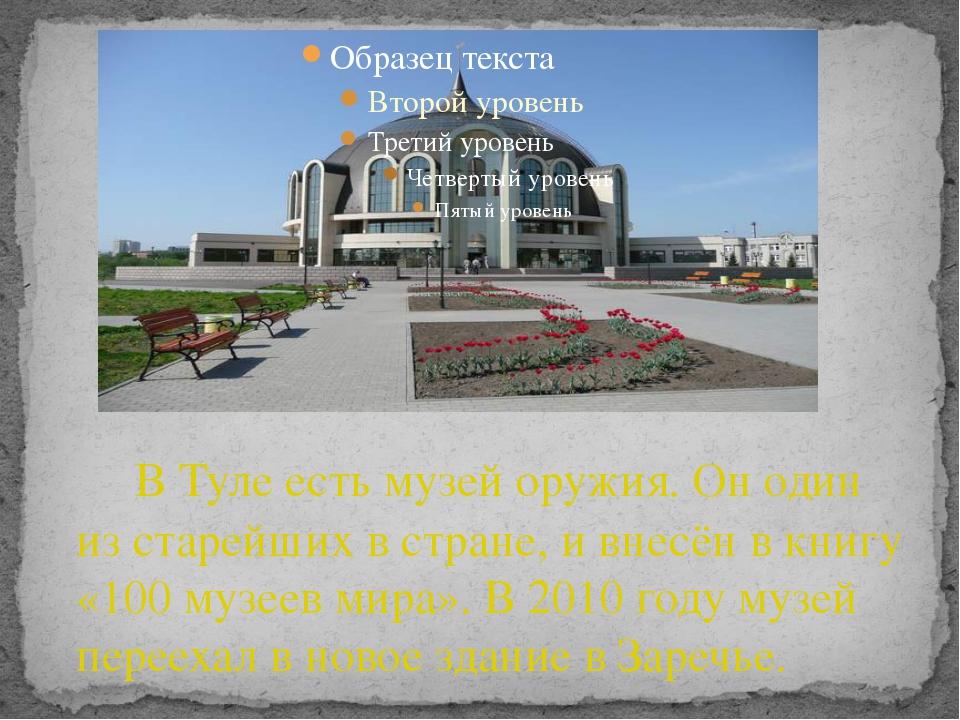 В Туле есть музей оружия. Он один из старейших в стране, и внесён в книгу «1...